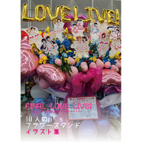 Doujinshi - Illustration book - Love Live / Eri & Kotori & Nico (18人のμ'sフラワースタンドイラスト集) / MixBerry*Tarte
