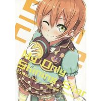 Doujinshi - Illustration book - Love Live / Hoshizora Rin (My Only Shining Star ‐LOVE LIVE! school idol collection 2‐) / Shining Star