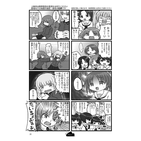 Doujinshi - Novel - GIRLS-und-PANZER / Miho & Maho (大洗戦車娘 乙女の道は一日にしてならず!?) / Y-NRG SYSTEM