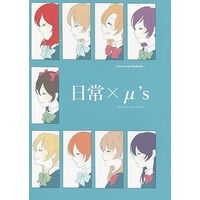 Doujinshi - Illustration book - Love Live / All Characters (日常×μ's) / からっぽ冷蔵庫