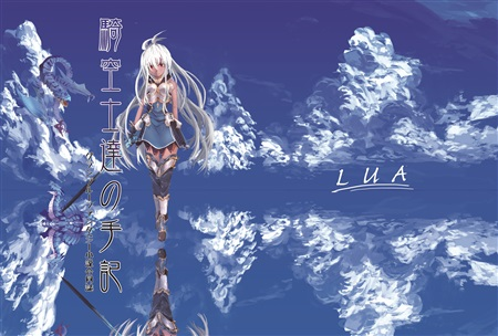 Doujinshi - Novel - Anthology - GRANBLUE FANTASY / Yuel & Beatrix & Zoe (騎空士達の手記) / LUA