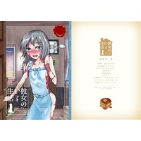 [Adult] Doujinshi - Novel - Anthology - Dorei to no Seikatsu -Teaching Feeling- / Sylvie (Dorei to no Seikatsu) (彼女のいる生活) / さるみあっき