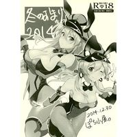 [Adult] Doujinshi - Kantai Collection / Bismarck & Prinz Eugen (冬のおまけ本 2014) / POCHI-GOYA.