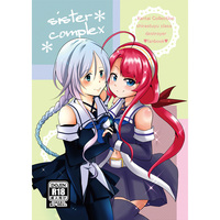 [Adult] Doujinshi - Anthology - Kantai Collection / Shiratsuyu & Shigure & Kawakaze & Umikaze (sister*complex) / まめしき