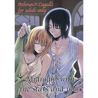 [Adult] Doujinshi - Mobile Suit Gundam SEED / Athrun Zala & Cagalli Yula Athha (Midnight with the stars and you. 再録) / 裏夢や出版部