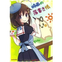 Doujinshi - Illustration book - Kantai Collection / Shigure (Kan Colle) (時雨の落書き帳) / cockatiel