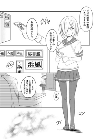 Doujinshi - Kantai Collection / Hamakaze (Kan Colle) (うたかた花火) / VALRHONA