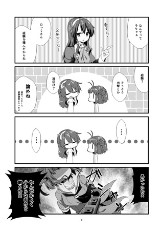 Doujinshi - Kantai Collection / Naka & Sendai & Ashigara (私頑張ってます!) / にゃんこ亭