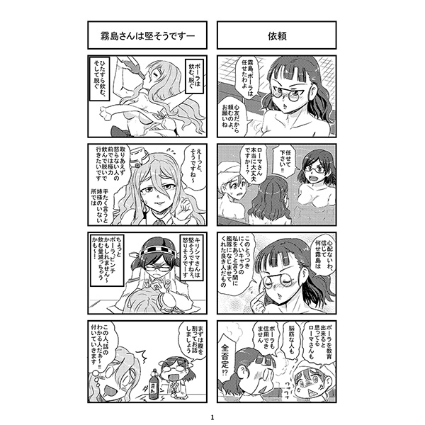 Doujinshi - Kantai Collection / Kirishima & Roma & Zara & Pola (霧島さんポーラをよろしく) / Neko Niwa