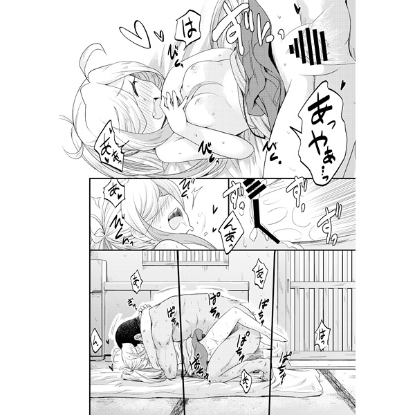 [Adult] Doujinshi - Kantai Collection / Asashimo (Kan Colle) (夏朝霜のえっちべや) / ツキトコオリノ