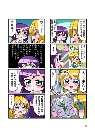 Doujinshi - Compilation - Love Live (一日一本ラブライブ!4コマ その8) / 青海苔中音飯店
