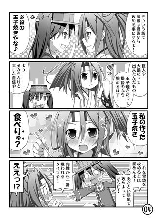 Doujinshi - Kantai Collection / Zuihou & Ryujyou (づほの任務は提督ラブ!) / Awareness