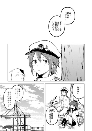 Doujinshi - Compilation - Kantai Collection / Shikinami (Kan Colle) (敷波を秘書にしたくなる本 総集編) / Nanairo Parkar