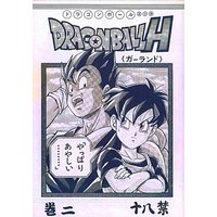[Adult] Doujinshi - Dragon Ball (DRAGONBALL H 巻二) / Rehabilitation