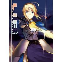 Doujinshi - Illustration book - Fate/stay night / Artoria Pendragon (Saber) (【単品】L.I.F.3) / Life-is-free