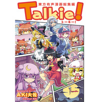 Doujinshi - Illustration book - Compilation - Touhou Project / Reimu & Marisa & Patchouli & Saitama (Talkie! -トーキー!-) / Sabaai Shuppan