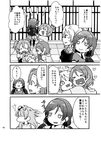Doujinshi - Anthology - Compilation - Love Live / Eri & Nozomi (のんたぬとキツネーチカ ALL) / Pod Luck Life