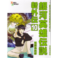 Doujinshi - Legend of the Galactic Heroes / Yang Wen-li (銀河英雄伝説新外伝10) / ネーマ倶楽部