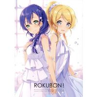 Doujinshi - Illustration book - ROKUBON #04 / ETERNAL LAND
