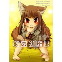 [Adult] Doujinshi - Spice and Wolf / Holo (狼の幼年期) / Hinaprin