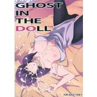 [Adult] Doujinshi - Ghost in the Shell (GHOST IN THE DOLL / ぽっぺんはいむ) / ぽっぺんはいむ/幼裁人形