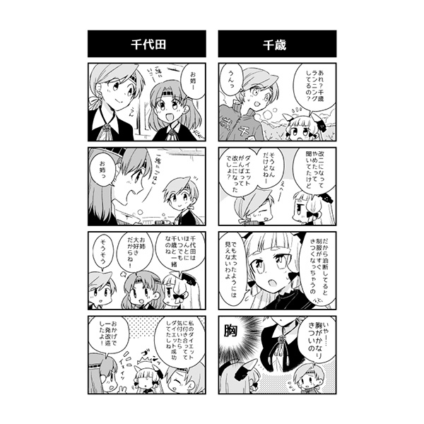 Doujinshi - Kantai Collection / Murakumo (Kan Colle) (だめこれ日誌改二) / MOMOKAN