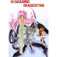 Doujinshi - Illustration book - Turn A Gundam (MINASANNO OKAGEDEOMA) / U.G.E コネクション