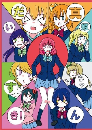 Doujinshi - Novel - Love Live / Honoka & Maki & Rin & Umi (真姫ちゃんだいすき!) / Quantum Device