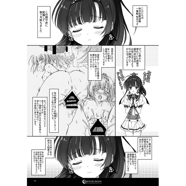 [Adult] Doujinshi - Kantai Collection / Akizuki & Teruzuki & Admiral (Harvest moon) / Words Worth