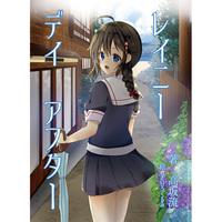 Doujinshi - Novel - Kantai Collection / Admiral (Kan Colle) x Shigure (Kan Colle) (レイニーデイアフター) / 妖精時計