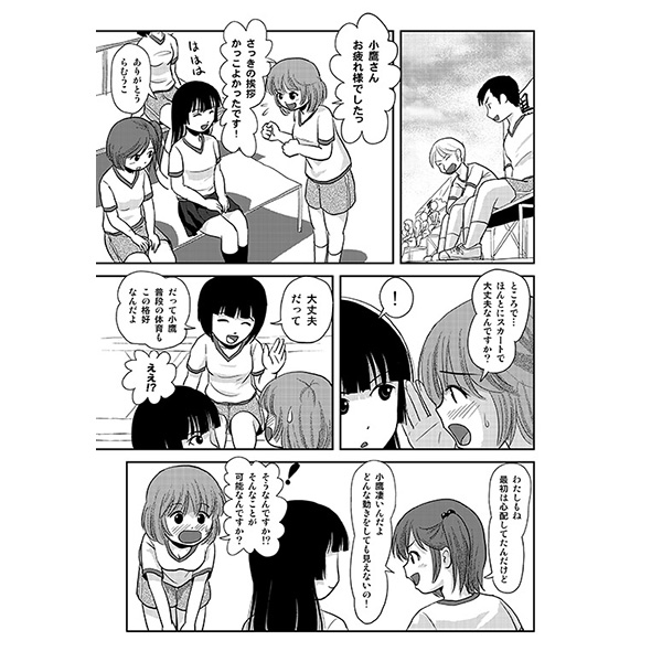 [Adult] Doujinshi - 桜小鷹の露出日和4 / ちみはうす (Chimee House)