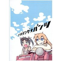 Doujinshi - Novel - Strike Witches / Shirley & Francesca Lucchini (【コピー誌】トラベリング★パンツ) / かれん工房