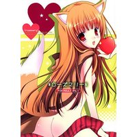 [Adult] Doujinshi - Spice and Wolf / Holo (ローズマリー / LAST EDEN) / LAST EDEN/MILK BAR