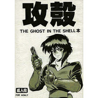 [Adult] Doujinshi - Ghost in the Shell (攻殻 THE GHOST IN THE SHELL本) / 八幡社務所
