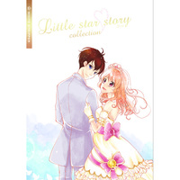Doujinshi - Anthology - Aikatsu! / Sena Tsubasa x Oozora Akari (Little star story collection2016) / white stripper