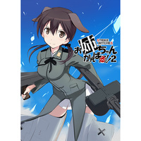 Doujinshi - Strike Witches / Trude & Lynette Bishop & Miyafuji Yoshika (お姉ちゃんがんばる!!2) / INCENTIVE PRODUCTs.