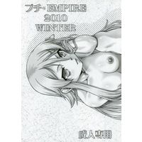 [Adult] Doujinshi - Oreimo (プチ・EMPIRE 2010 WINTER) / 大本宮