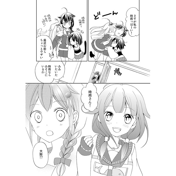 Doujinshi - Kantai Collection / Yamashiro & Shigure & Yudachi & Taigei (酔ったらすごい時雨ちゃん) / Black Icebox