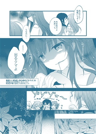 Doujinshi - Kantai Collection (夏季休暇バルカローレ) / MILK BAR