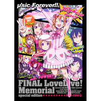 Doujinshi - Love Live / Honoka & Kotori (FINAL LOVELIVE! MEMORIAL special edition) / MIX-ISM