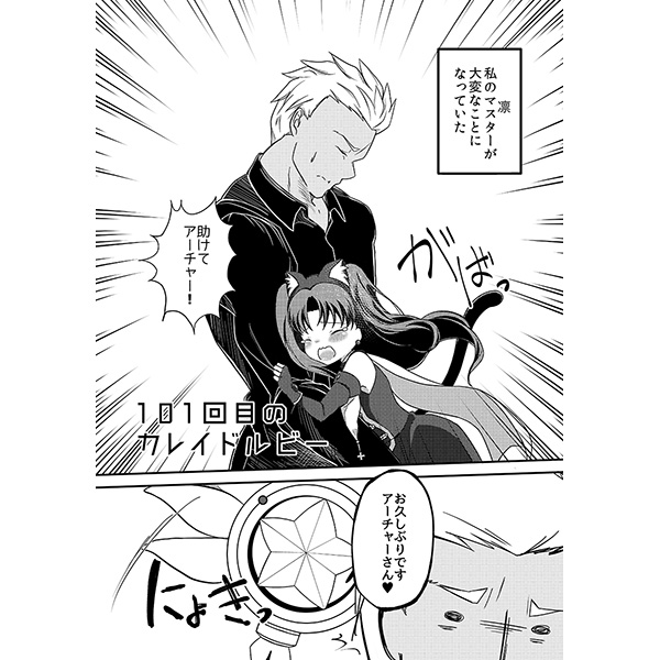 [Adult] Doujinshi - Fate/stay night / Archer  x Rin Tohsaka (101回目のカレイドルビー) / Fate/staynight