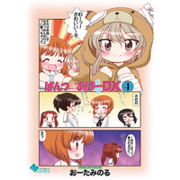 Doujinshi - GIRLS-und-PANZER / Miho & Shimada Arisu & All Characters & Rose Hip (ぱんつあほーDX4) / Minomushi-ya