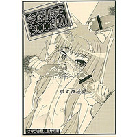 [Adult] Doujinshi - Spice and Wolf / Holo (狼と性遍歴 会場限定300部!!!) / Sanazura Doujinshi Hakkoujo