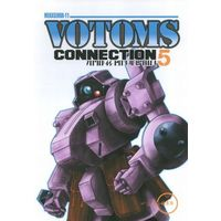 Doujinshi - Soukou Kihei Votoms (VOTOMS CONNECTION 5) / プロジェクト破裏拳