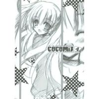 Doujinshi - COCOMIX 4 / Coconut Bless  ココナッツブレス