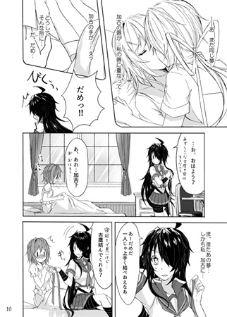 [Adult] Doujinshi - Kantai Collection / Kako & Furutaka (とある重巡姉妹が契りを結ぶ夜) / my pace world