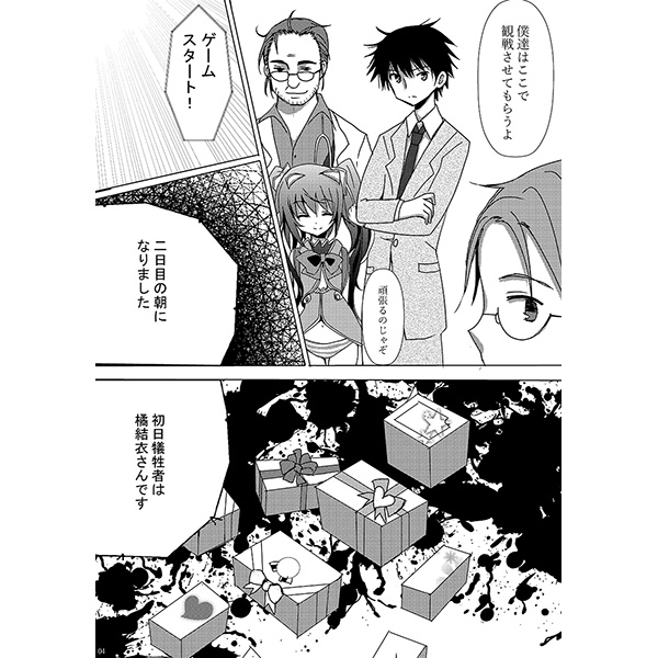 Doujinshi - CHAOS;CHILD / Onoe Serika (CHAOS;CHILD×人狼ゲーム Faith) / ねこあたま