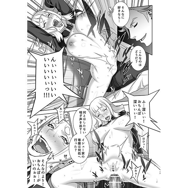 [Adult] Doujinshi - IRON-BLOODED ORPHANS / Carta Issue (好き好きギャラル式部さん) / Motchie Oukoku