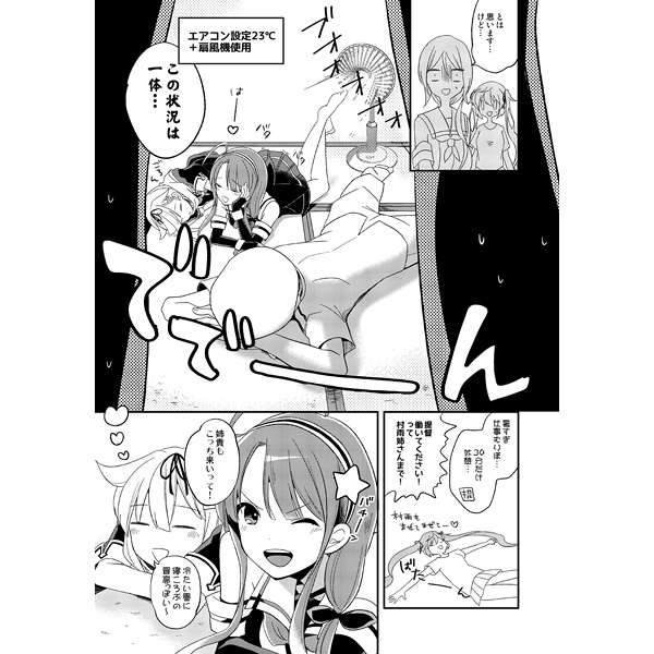 Doujinshi - Kantai Collection / Shiratsuyu & Shigure & Murasame & Umikaze (しらつゆがた真夏のミッション) / Tsurubara
