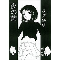 [Adult] Doujinshi - Love Hina (夜の藍) / Fetish Children
